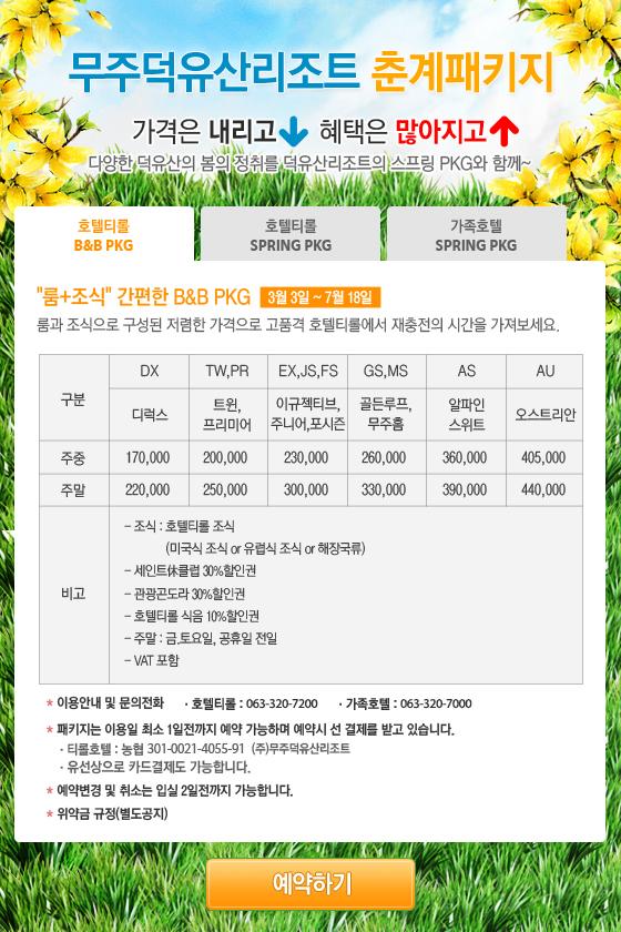 [이벤트]2013 춘계 숙박 패키지 안내