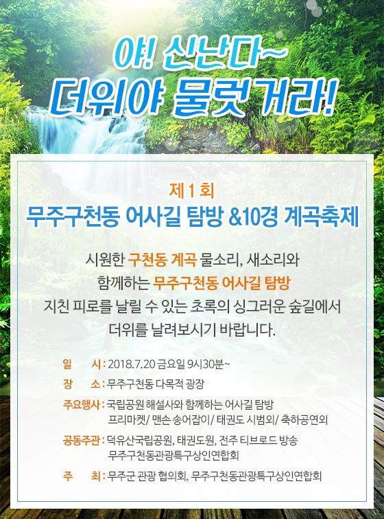 제1회 무주구천동 어사길 탐방&10경 계곡축제
