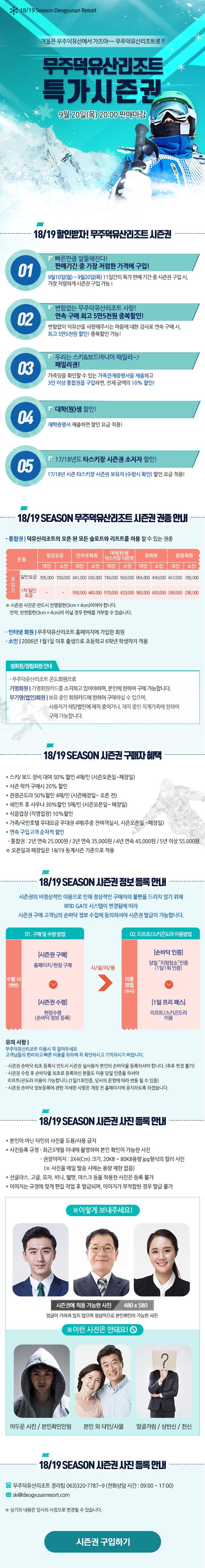 18/19 동계시즌 특가시즌권 안내