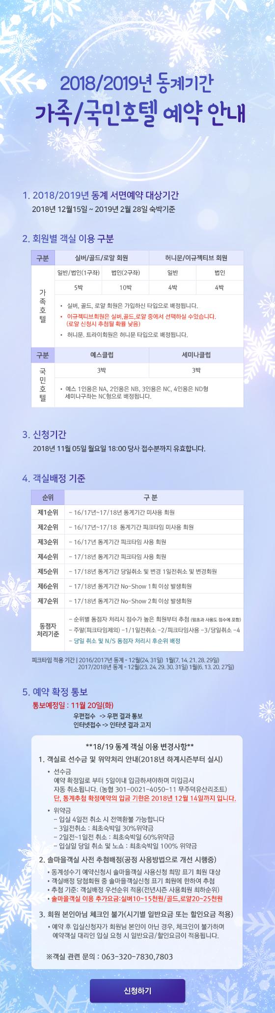 2018/2019년 동계기간 가족/국민호텔 예약 안내