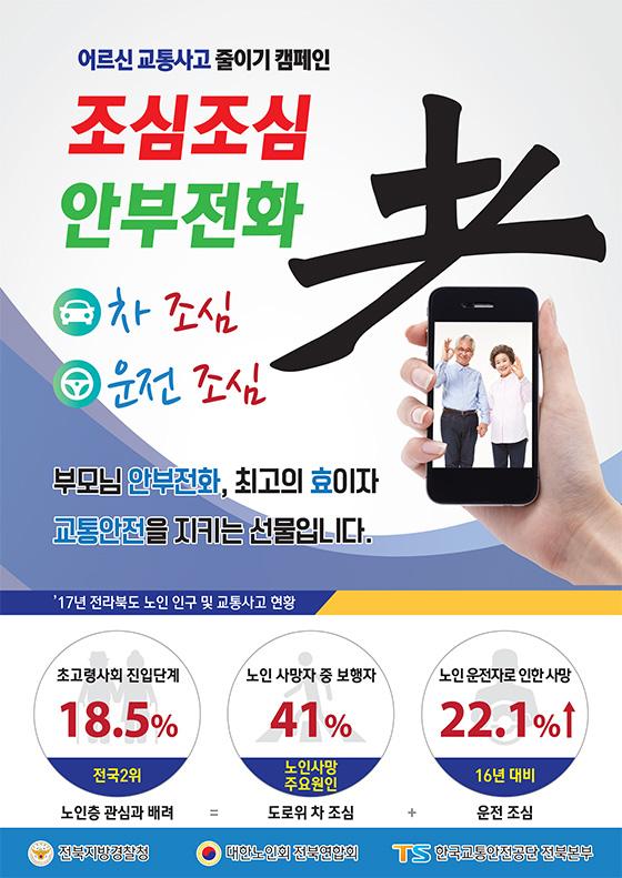 어르신 교통사고 줄이기 캠페인
