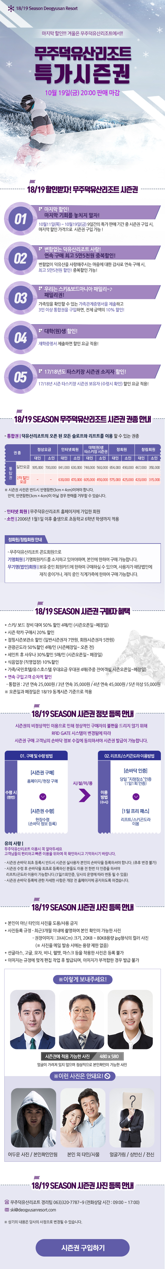 18/19 동계시즌 2차 특가시즌권 안내