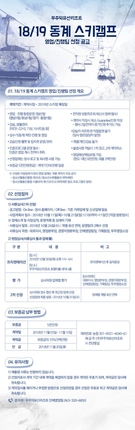 18/19 동계 스키캠프 선정 공고