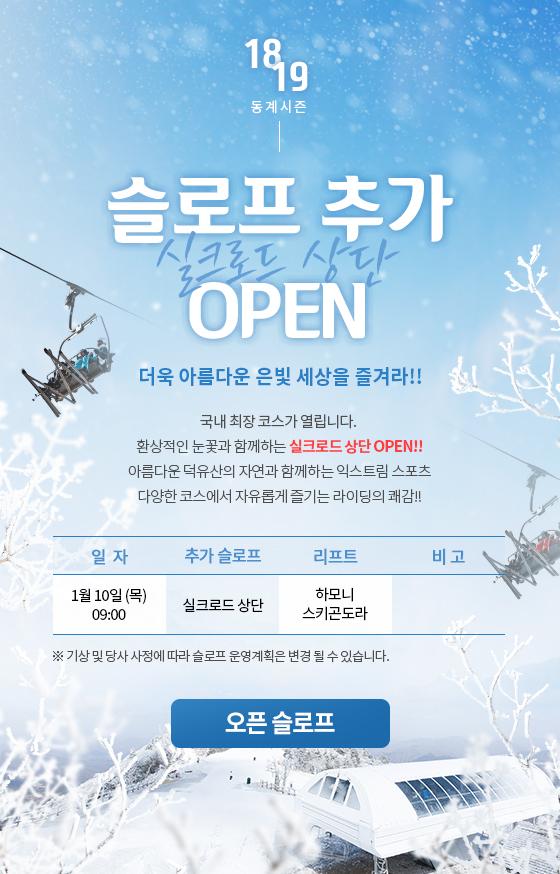 슬로프(실크로드 상단) 추가 오픈!!