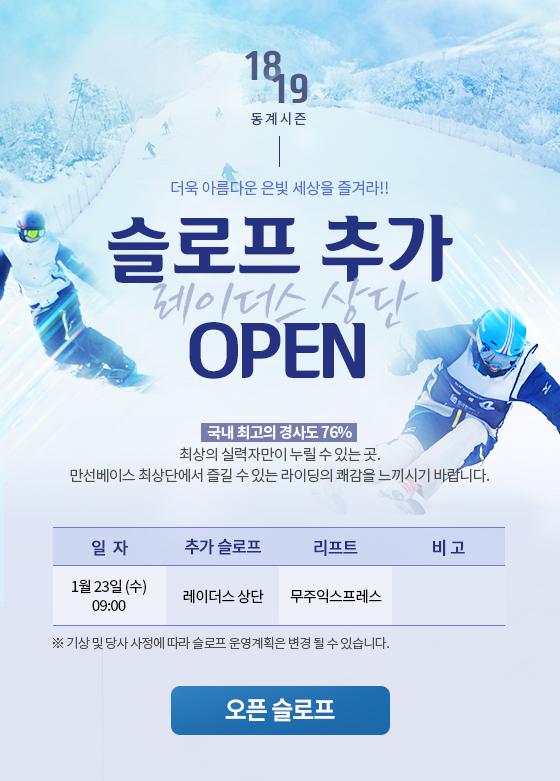 슬로프(레이더스 상단) 추가 오픈!!