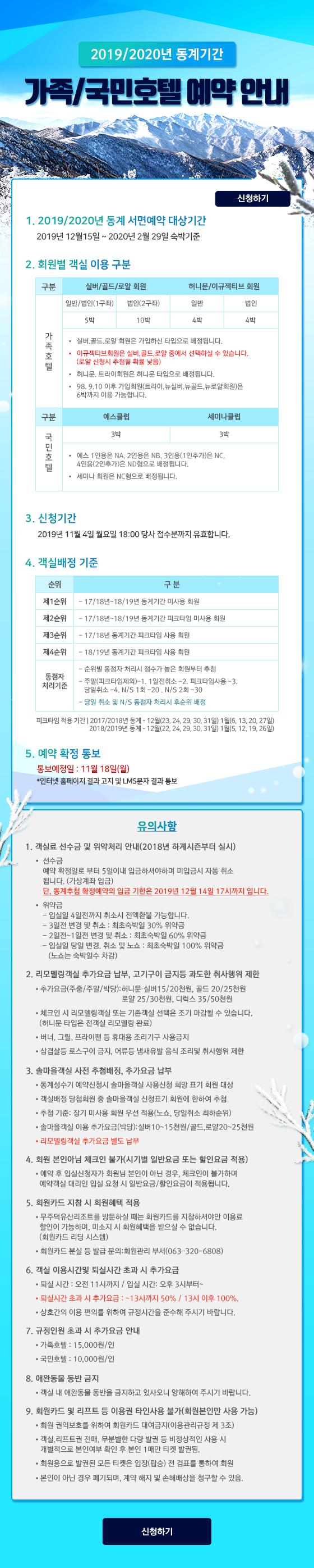 2019/2020년 동계기간 가족/국민호텔 예약 안내
