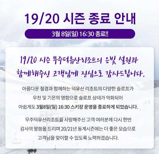 19/20 동계시즌 종료안내