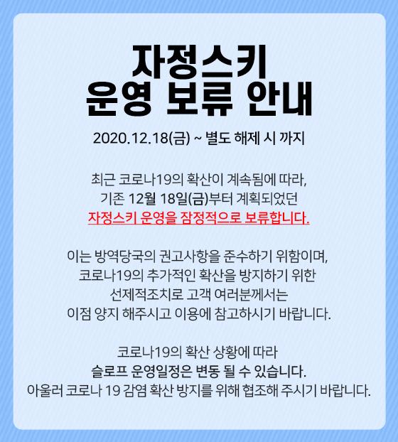 자정스키운영보류