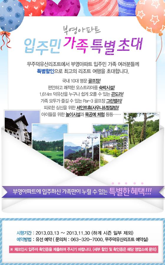 [이벤트]부영아파트 입주민 특별초대 안내!