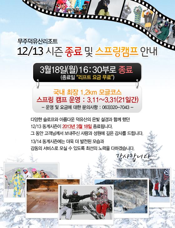 [정보]12/13 시즌 종료 및 스프링캠프 안내